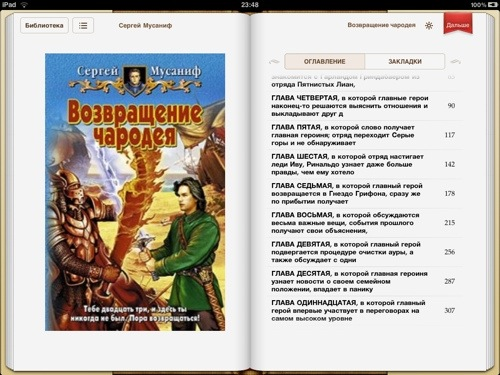 36_iPad_Books4