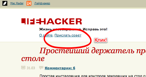 Lifehacker.ru.png