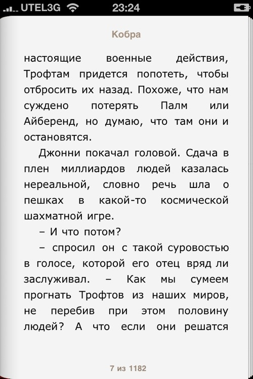 23_iPhone4_iBooks2