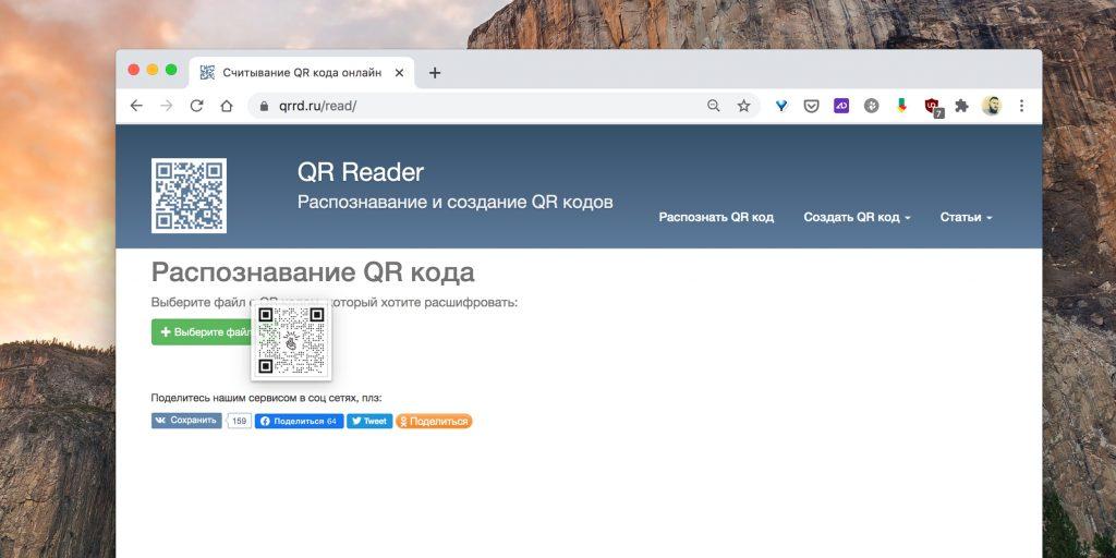 Как считать QR-код на компьютере: нажмите «Выберите файл»