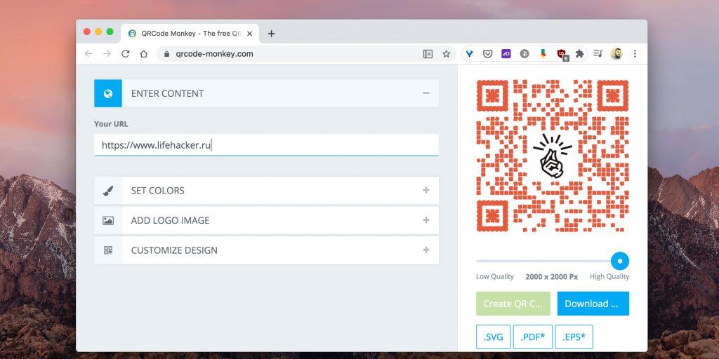Как сгенерировать QR-код онлайн: перейдите по ссылке и введите нужный URL