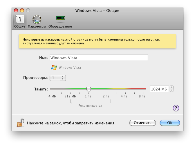 Windows Vista - Общие