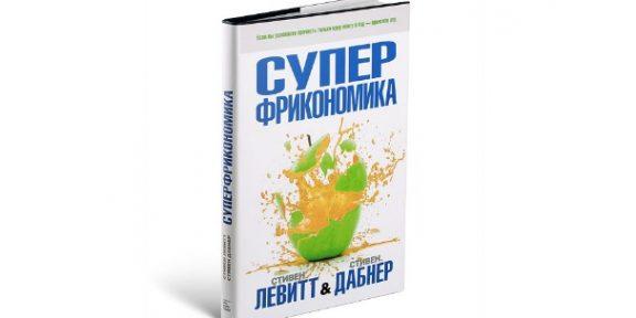 РЕЦЕНЗИЯ: Левитт и Дабнер «Суперфрикономика». Удовольствие, сравнимое с просмотром ста лекций TED — и все в одной книге