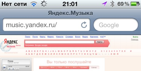 Яндекс.Музыка, iOS, Android, лайфхакер, lifehacker.ru, советы