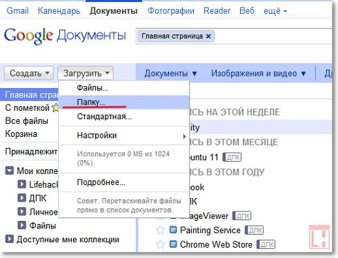 7 функций Google доступных только в Chrome