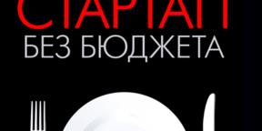 Рецензия: Майк Михаловиц «Стартап без бюджета»