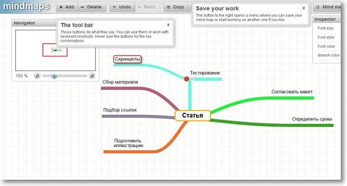 Mindmaps: простой редактор интеллект-карт