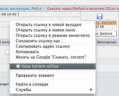 Как смотреть файлы .torrent с rutracker.org без скачивания на компьютер