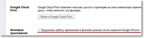 расширения для Google Chrome, фоновый режим