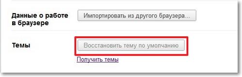 Как установить тему по умолчанию в Google Chrome