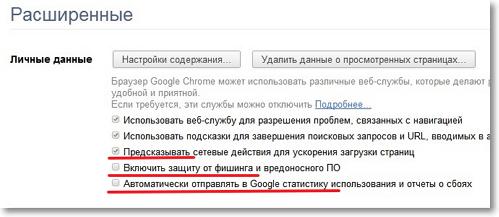 установка расширенных параметров для Google Chrome