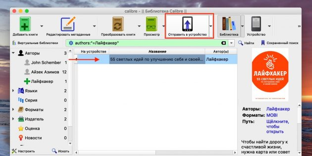Как закачать книгу на Kindle: импорт через Calibre