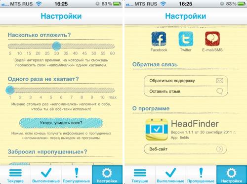 HeadFinder: универсальное решение для различных задач (конкурс завершен)