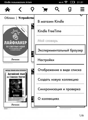 Как закачать книгу на Kindle: скачивание через браузер