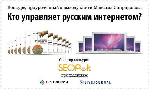 Расскажи, кто управляет русским Интернетом и выиграй книгу и MacBook Air!