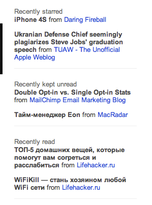 Real-time web в Google Reader