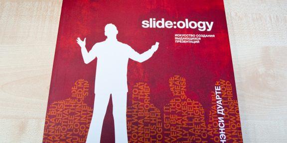 РЕЦЕНЗИЯ: Slide:ology, Нэнси Дуарте
