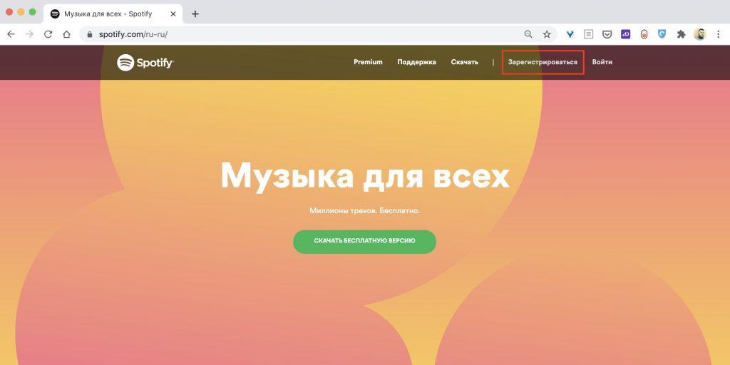 Как зарегистрироваться в Spotify: перейдите на сайт и нажмите «Зарегистрироваться»
