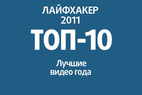 Lifehacker-2011: 10 лучших видео года