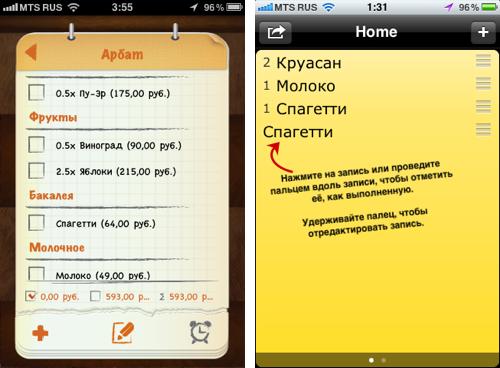 «К походу в магазин - Всегда готов!»: списки покупок для iPhone