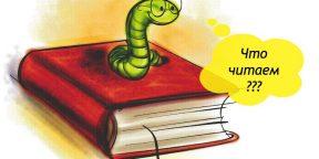 Ваша книжная полка в сети: Bookworm