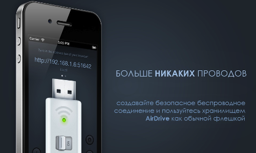 AirDrive - ваша беспроводная флешка (30 кодов уже разыграны)