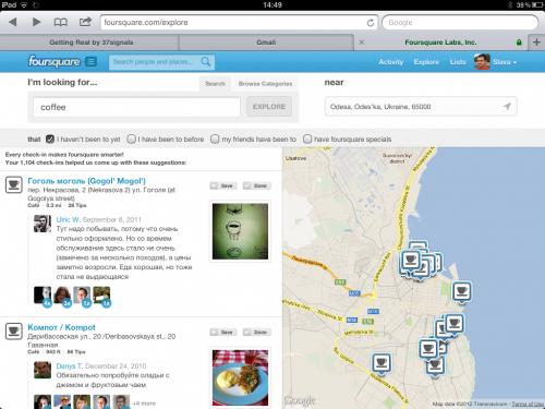 Используйте Foursquare для изучения окружающего мира