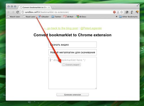 Как букмарклеты превратить в плагины для Google Chrome