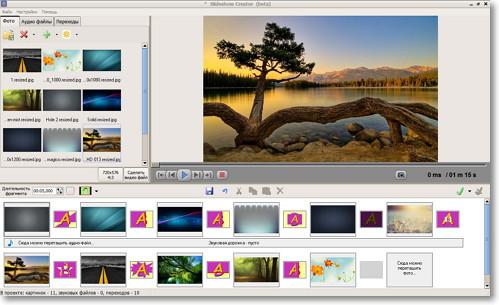скачать бесплатно и без регистрации программу для создания видеороликов - фото 7