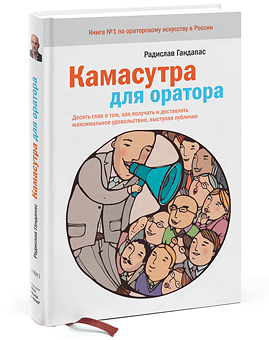 РЕЦЕНЗИЯ: «Камасутра для оратора», Радислав Гандапас