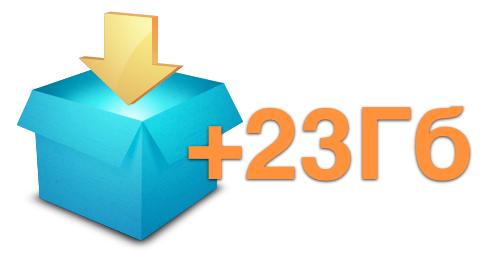 Как получить 23 Гб на Dropbox (умерло)