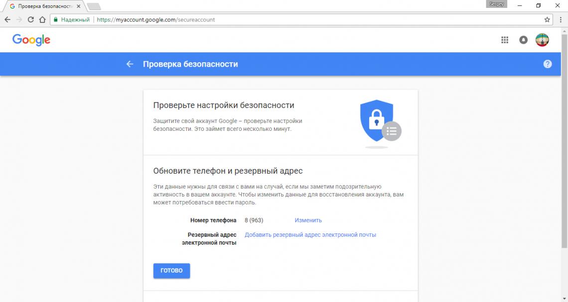 Как узнать, взломан ли Google аккаунт: проверка безопасности