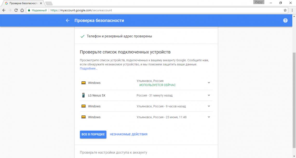 Как узнать, взломан ли аккаунт Google: список подключённых устройств