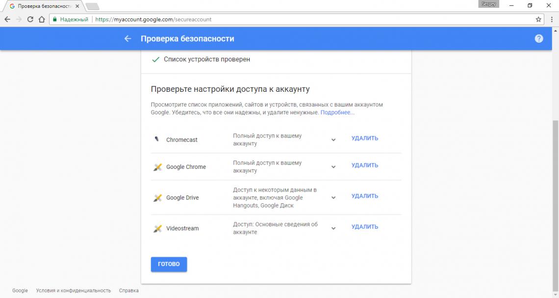Аккаунт Google: настройки доступа к аккаунту