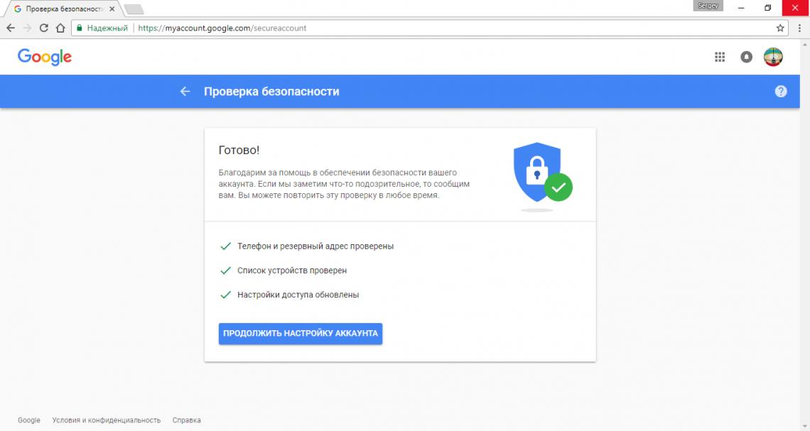Что делать, если взломали Google аккаунт