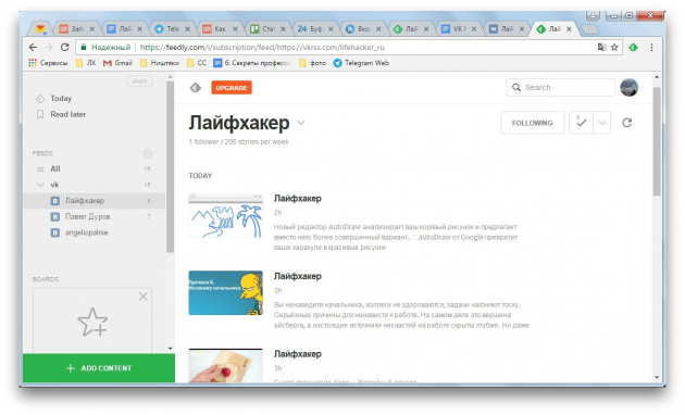 Как читать «ВКонтакте» в RSS-ленте