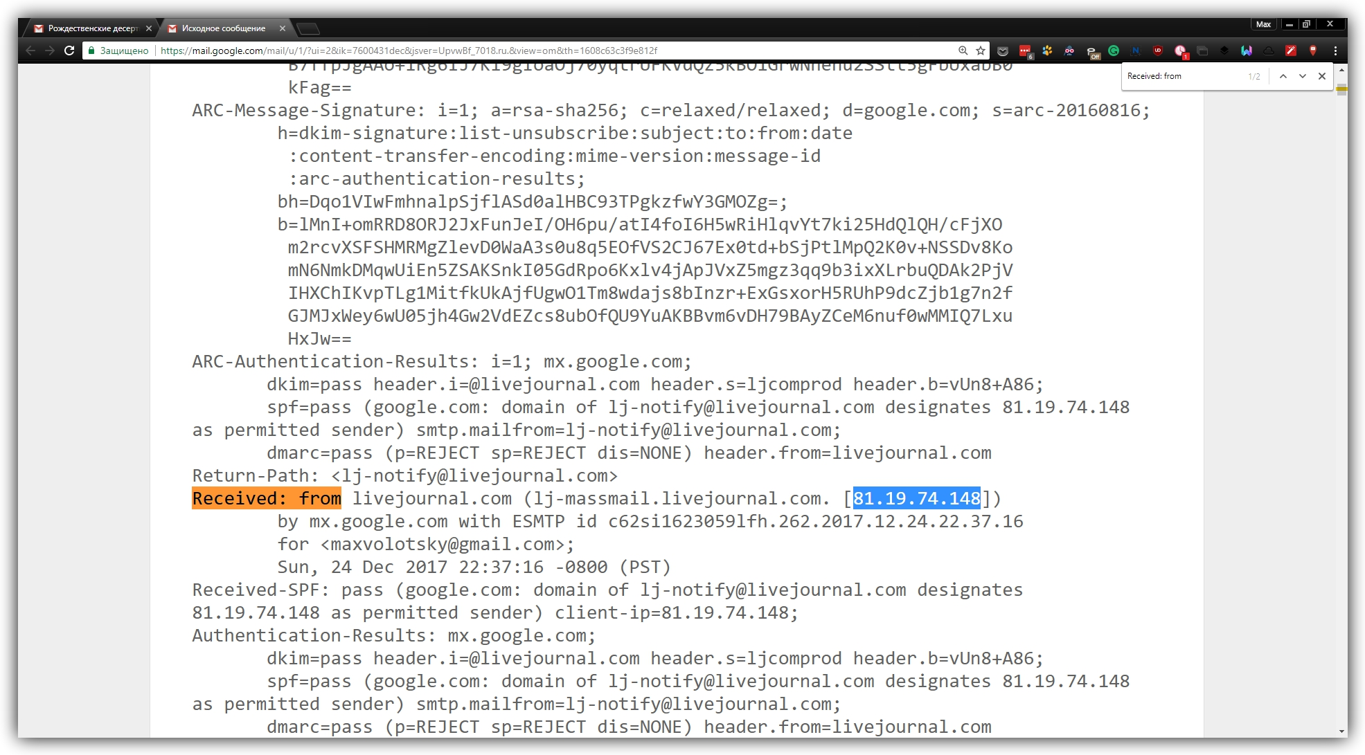 Как узнать место нахождения человека с помощью Gmail