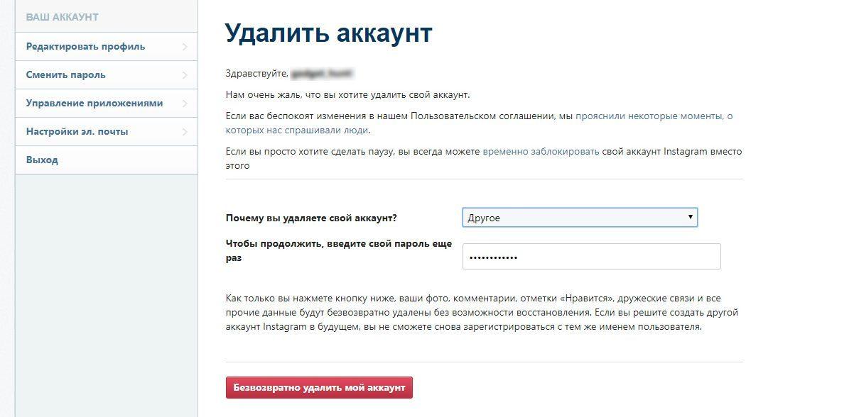 Как удалить аккаунт на работа юа adme сайты для удаленной работы на
