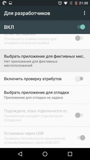 Как изменить местоположение: раздел «Для разработчиков»