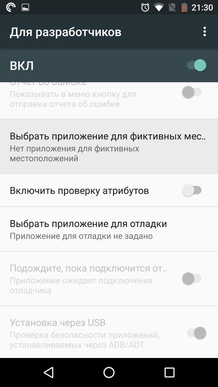 программа для обмана gps на андроид