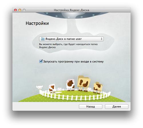 Яндекс.Диск - Скачать бесплатно. Резервное копирование
