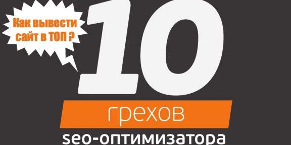 «10 грехов SEO-оптимизатора» — бесплатная книга о том, как вывести сайт в ТОП