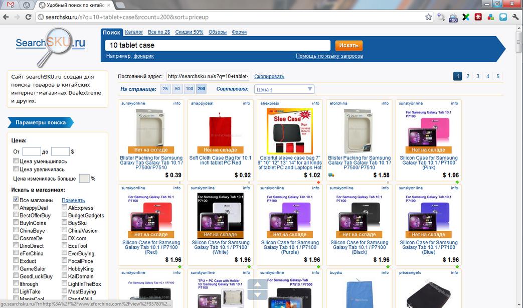 Поиск ру интернет магазин купить конверты с литерой а