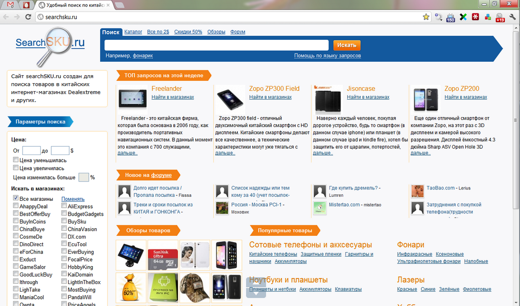 searchSKU.ru - сервис поиска товаров в китайских интернет-магазинах ad57ec291f3