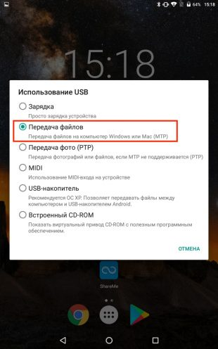 Android File Transfer: выберите «Передача файлов»