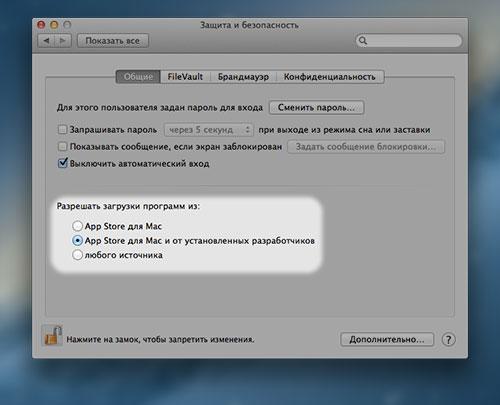 OS X Mountain Lion: Обход запрета на запуск сторонних приложений