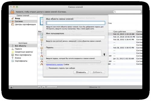 Как использовать OS X, чтобы сгенерировать надежный пароль?