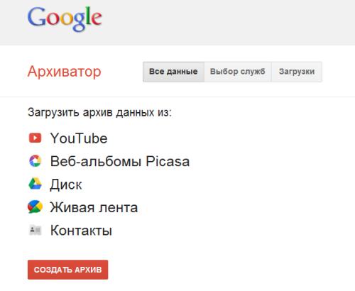 Архиватор Google научился выгружать оригиналы видео из YouTube