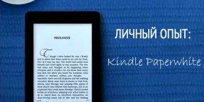 Kindle Paperwhite – впечатления после трех недель использования