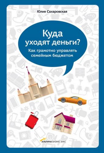 РЕЦЕНЗИЯ: «Куда уходят деньги? », Юлия Сахаровская
